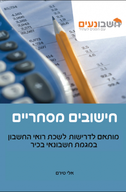 חישובים מסחריים - ספר לימוד. חומר מקצועי. חשבונאי בכיר. מדופלם.
