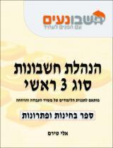 הנהלת חשבונות סוג 3 ראשי - ספר בחינות ופתרונות