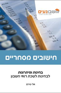 חישובים מסחריים - ספר בחינות ופתרונות. חומר מקצועי. חשבונאי בכיר. מדופלם.