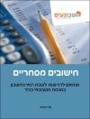 חישובים מסחריים - שני הספרים