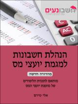 ספר לימוד  - הכנה למבחן חשבונאות של מועצת יועצי המס
